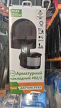 Датчик движения 180 градусов уличный датчик для светильника / прожектора черный #02/2