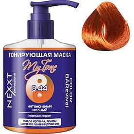 Тонирующая маска для волос 8.44 Интенсивный медный Nexxt Professional Color BARevival My Tone 320 мл