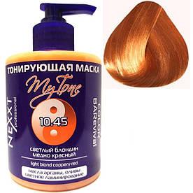 Тонирующая маска для волос10.45 Блондин медно красный Nexxt Professional Color BARevival My Tone 320 мл
