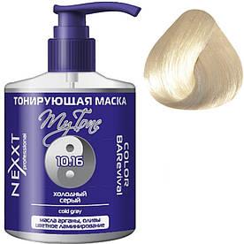 Тонирующая маска для волос 10.16 Пепельно-фиолетовый Nexxt Professional Color BARevival My Tone 320 мл