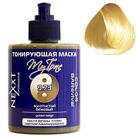 Тонирующая маска для волос 9.73 Золотистый бежевый Nexxt Professional Color BARevival My Tone 320 мл