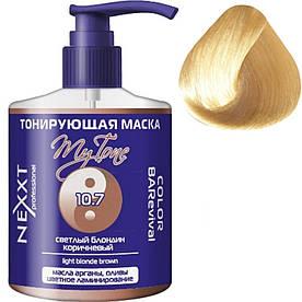 Тонирующая маска для волос 10.7 Светлый блондин коричневый Nexxt Professional Color BARevival My Tone 320 мл