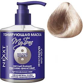 Тонирующая маска для волос 10.76 Коричнево-фиолетовый Nexxt Professional Color BARevival My Tone 320 м