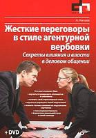 Кичаев А.А. Жесткие переговоры в стиле агентурной вербовки. Секреты влияния и власти в деловом общении + DVD