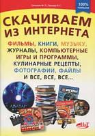 Гришаев С.П. Скачиваем из интернета фильмы, книги, музыку, журналы,компьютерные игры и программы, кулинарные реце