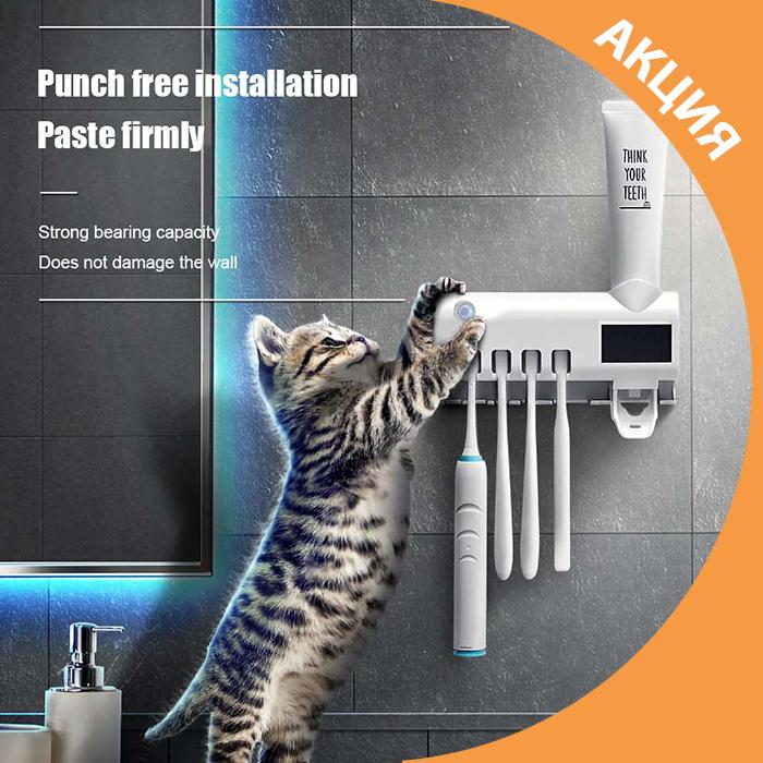 ✨ Дозатор зубної пасти утримувач і УФ стерилізатор зубних щіток ✨