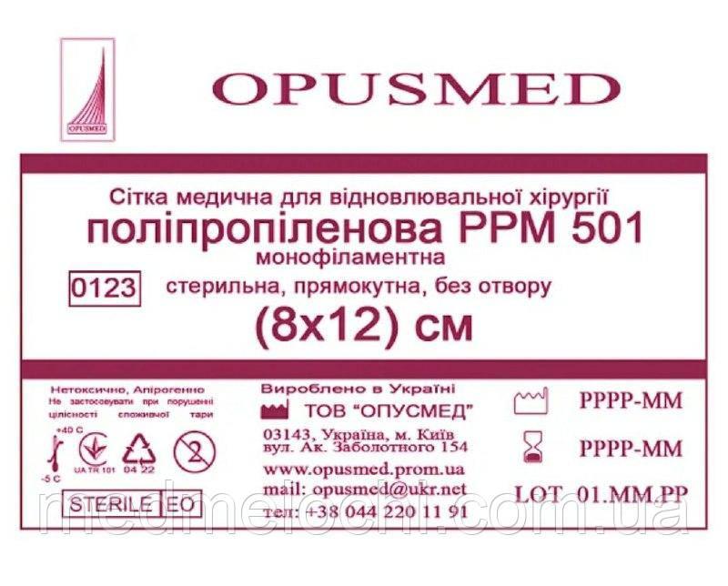 Сітка медична для відновлювальної хірургії стерильна, монофіламентна, поліпропіленова РРМ 501 8х12