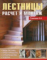 Савельев. Лестницы. Расчет и монтаж, 978-5-93642-239-3