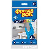 Перчатки нитриловые Фрекен Бок Color Mix размер M - 8 шт.