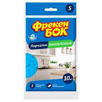 Универсальные виниловые перчатки Фрекен Бок, S, 10 шт.