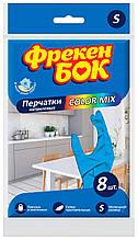 Рукавички нітрил S 8шт блакитні Фрекен Бок