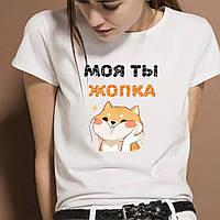 """Женская футболка с принтом """"Моя ты жопка"""" Push IT"""