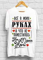 """Женская футболка с принтом """"Все в моих руках, а что не поместилось, то у моих ног"""" Push IT"""