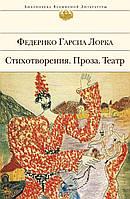 Федерико Гарсиа Лорка. Стихотворения. Проза. Театр, 978-5-699-67765-8