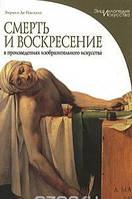 Смерть и воскресение в произведениях изобразительного искусства, 978-5-465-01773-2