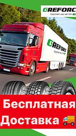 Бесплатная Доставка грузовых шин Greforce по Украине