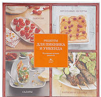 Рецепты для пикника и уикенда (комплект из 4 книг), 978-5-389-07714-0