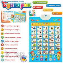 Детский обучающий плакат Limo Toy 7031 UA Букварик.  музыка, звук укр, буквы, цифры, цвета, скороговорки