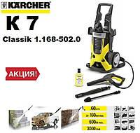 Минимойка Karcher K7, Керхер К7,Кархер К7,Кершер К7,Каршер К 7, автомойка Karcher K7 1.168-502.0