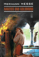 Narziss und goldmund / Нарцисс и Гольдмунд, 978-5-9925-0923-6