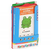 Словарные слова (набор из 48 карточек), 978-5-8112-5217-6