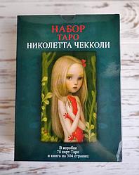 Подарунковий набір таро Ніколетта Чекколи з книгою