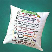 """Декоративные подушки с принтами подарок любимому человеку, 35*35 см """"Правила дома дедушки"""""""
