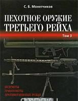 Пехотное оружие Третьего рейха. В 3 томах. Том 3, 978-5-986-55014-5