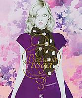 Бумажный гардероб. Времена года. Мода и стиль в наклейках, 978-5-387-00084-3