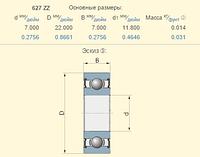 Подшипник Lemken 3198505 аналог 627-ZZ