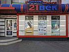 """Магазин """"21 Століття"""", вул. Менделєєва, 36"""
