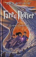 Гарри Поттер и Дары Смерти (+ эксклюзивная стерео-варио открытка), 978-5-389-07792-8