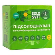 Підсолоджувач Stevia саше 50шт ТМ SoloSvit