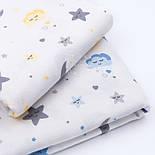 """Відріз фланелі """"Сплячі зірки, місяці і хмарки"""" сіро-жовті на білому, розмір 50 * 240 см, фото 5"""