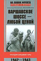 Варшавское шоссе - любой ценой. Трагедия Зайцевой горы. 1942-1943, 978-5-227-05473-9