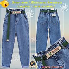 Модные женские джинсы Момы слоучи пояс с резинкой