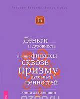 Деньги и духовность. Личные финансы сквозь призму духовных ценностей. Книга для женщин, 978-5-9573-1