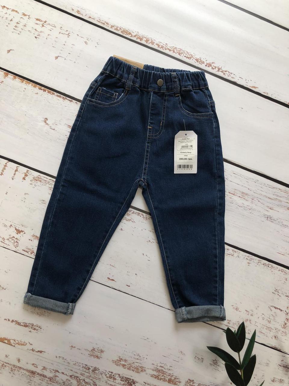 Джинсы детские Right Collection (темно-синий) размеры ( на рост 90 см,100 см,110 см,120 см)