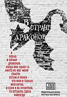 В стране драконов. Удивительная жизнь Мартина Писториуса, 978-5-699-82818-0
