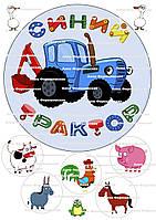 """Вафельна картинка для торта круглая №2 """"Синий трактор"""""""