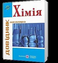 Хімія : Довідник школяра (Березан О.), Підручники і посібники