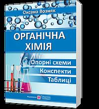 Органічна хімія. Опорні схеми, конспекти і таблиці, Возняк О. | ПІП