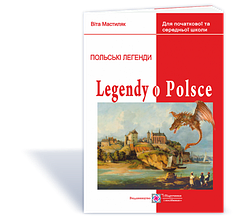 Легенди про Польщу. Книжка для читання польською мовою (Мастиляк Ст.), Підручники і посібники