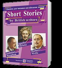 Короткі оповідання. Книжка для читання англійською мовою за творами британських письменників (Ярошенко М.),