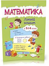 3 в 4 клас | Математика. Літній зошит, Цибульська С. , | ПІП