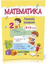 2 в 3 клас | Математика. Літній зошит, Цибульська С. , | ПІП