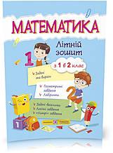 1 на 2 клас | Математика. Літній зошит, Цибульська С. , | ПІП