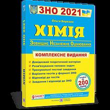 ЗНО 2021 | Хімія. Комплексна підготовка до зовнішнього незалежного оцінювання 2021, Березан О. | ПІП