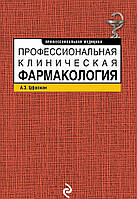 Профессиональная клиническая фармакология, 978-5-699-69985-8
