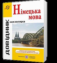 Довідник з граматики німецької мови (Грицюк І.), Підручники і посібники
